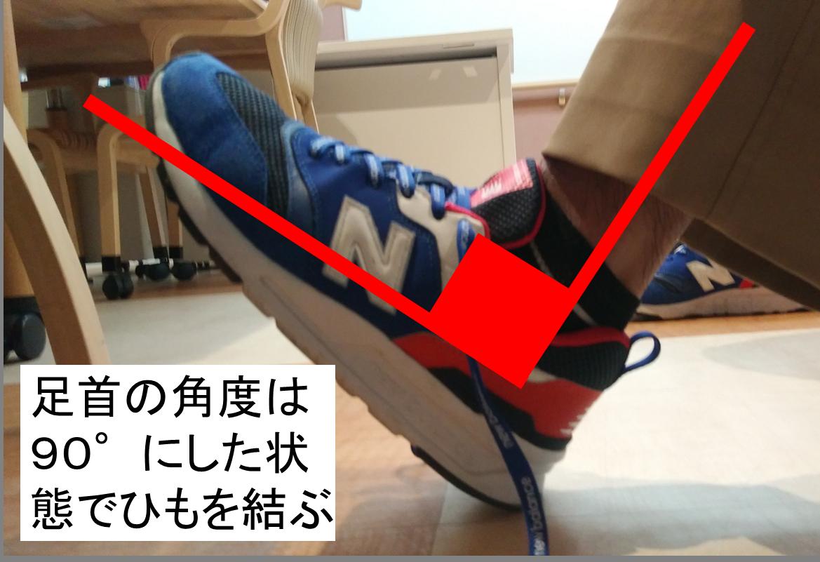 正しい靴の履き方 足首の角度