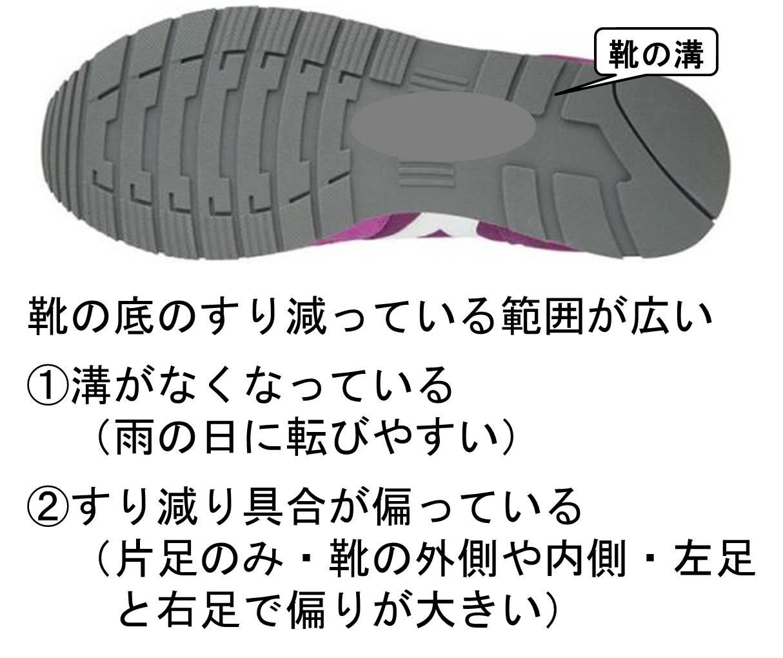宮城県仙台市 靴の交換 靴底